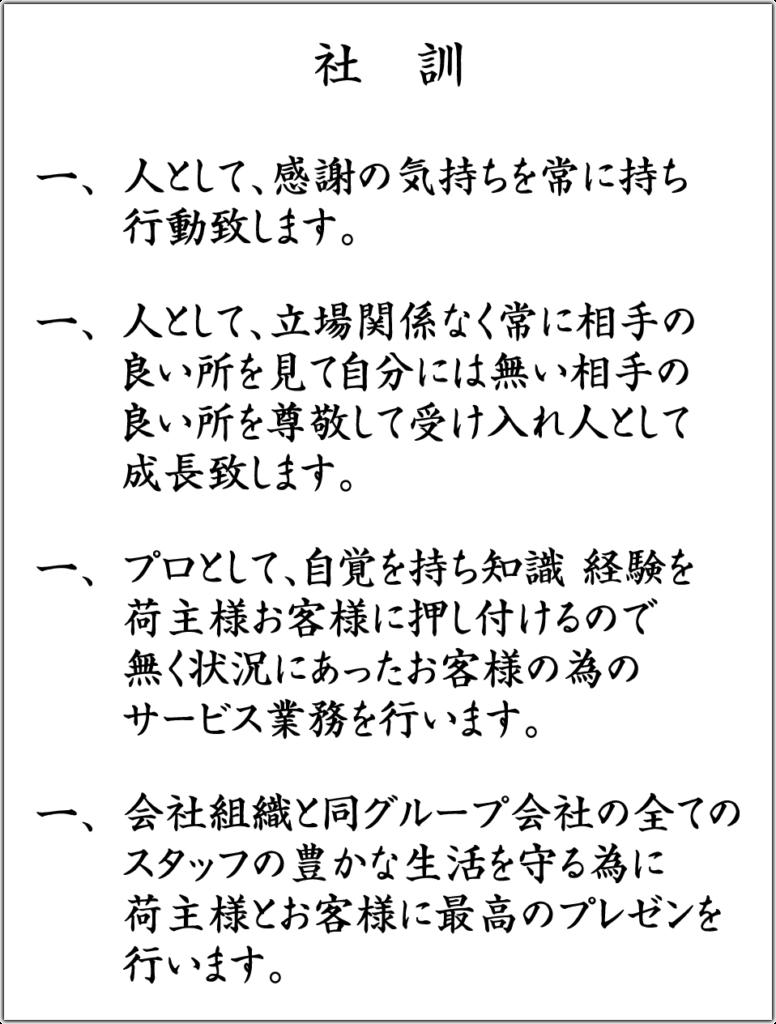 株式会社ピー・エス・エー社訓